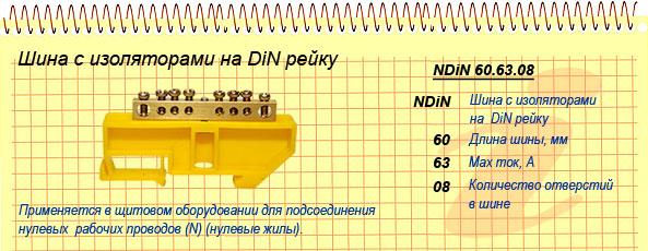 Шина нулевая с изоляторами на DIN рейку