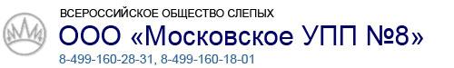 ООО Московское УПП №8 ВОС