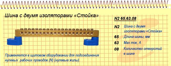Шина нулевая с двумя изоляторами «Стойка»