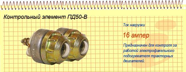 Контрольный элемент ПД50-В