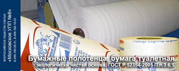 Туалетная бумага, бумажные полотенца