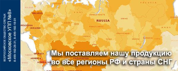 Доставка по РФ и СНГ